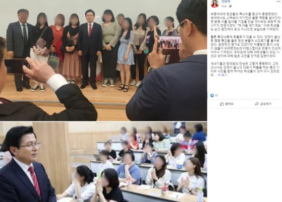 [사진 신보라 자유한국당 최고위원 페이스북]
