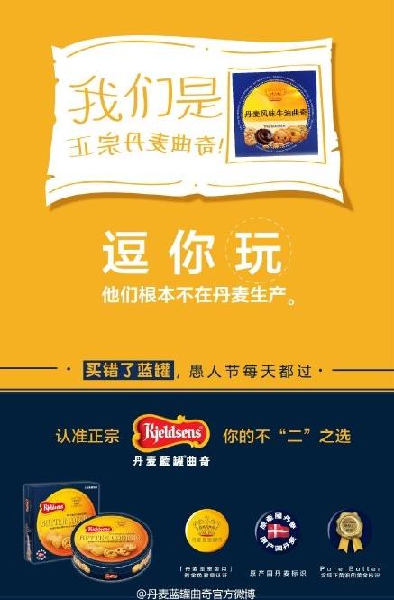 '우리는 정통 덴마크쿠키'라고 광고하는 다니사 쿠키를 조롱하는 켈드즌 쿠키 공식 웨이보 광고 문구 [출처 켈드즌(Kjeldsens) 공식웨이보]