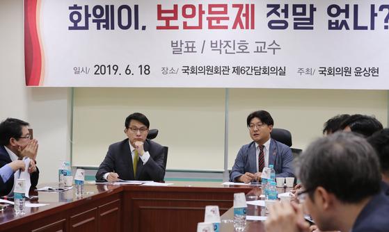 윤상현 의원은 18일 '화웨이, 보안문제 정말 없나'를 주제로 토론회도 열었다. [연합뉴스]
