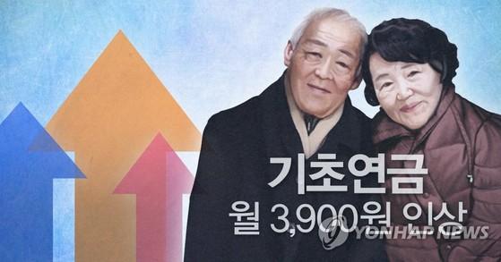 지난해 말 기준으로 106만쌍의 부부가 기초연금을 받고 있다. [연합뉴스]