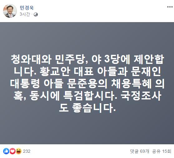 [민경욱 대표 페이스북]