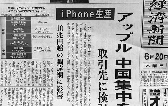 애플이 아이폰 생산을 중국 외의 지역에서 하려 한다는 일본 니혼게이자이 보도.