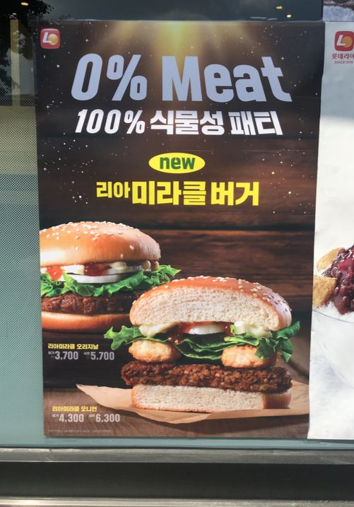 롯데리아의 식물 패티 햄버거 '미라클버거' 출시 광고. 고석현 기자