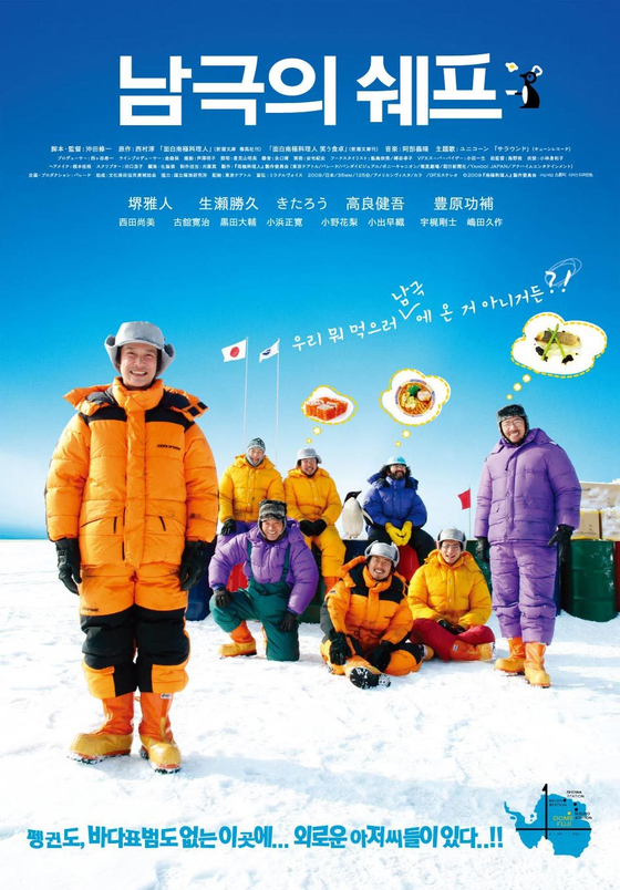 일본 영화 '남극의 셰프' 포스터