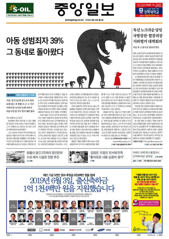 북한 목선의 입항했던 지난 15일 당일 국방부가 대책회의를 연 사실을 전한 중앙일보 6월 24일자 1면