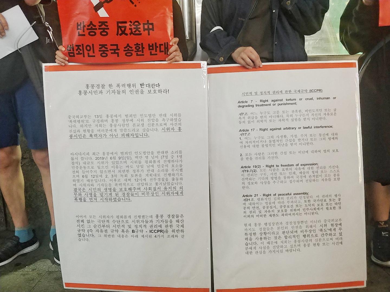 """21일 오후 9시30분 홍대입구역 9번 출구에 검은 티셔츠를 입고 마스크를 쓴 홍콩인들이 '송환법' 반대 집회를 열었다. 이들은 """"홍콩경찰의 폭력행위를 반대한다. 홍콩시민과 기자들의 인권을 보호하라""""고 주장했다. 박해리 기자"""