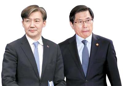 조국(左), 박상기(右)