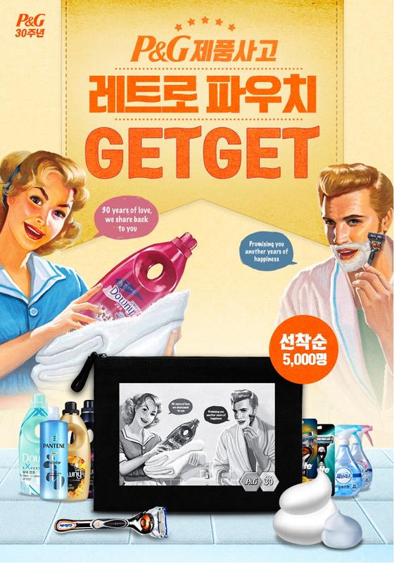 한국P&G 30주년 기념, GS25서 인기제품 '1+1' 행사