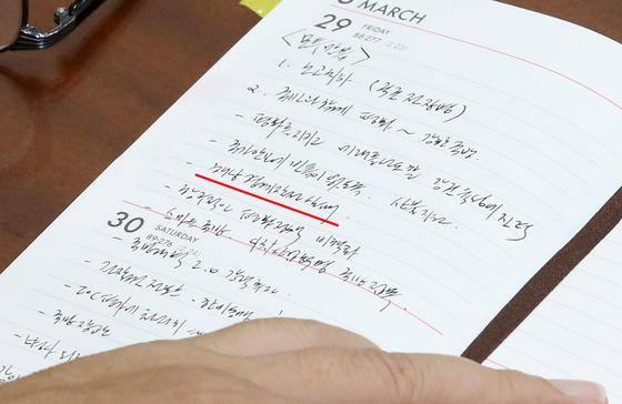 19일 오전 서울 용산 국방부에서 열린 전군지휘관회의에서 이진성 8군단장이 정경두 국방부장관의 모두 발언을 필기하고 있다. 수첩에 '해상경계작전 실패'(빨간 줄)가 적혀 있다. 연합뉴스