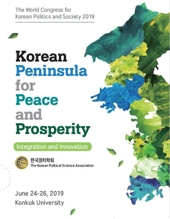 한국정치학회 주관으로 24~26일 건국대에서 진행되는 한국학 세계대회
