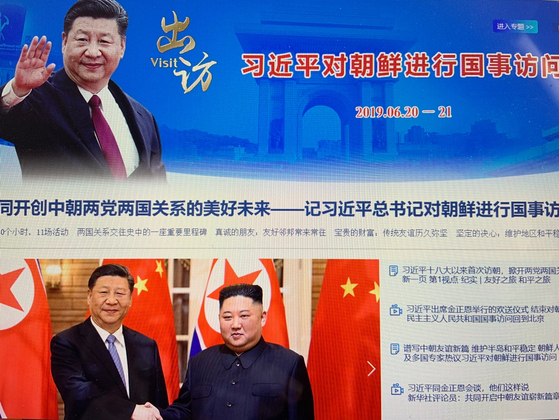 중국 관영 신화통신사는 24일 오전에도 시진핑 중국 국가주석의 북한 방문을 홈페이지 첫머리에 특집으로 꾸며 올려놓았다. [중국 신화망 캡처]