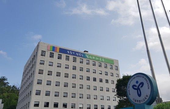 서울시교육청 전경.ⓒ News1