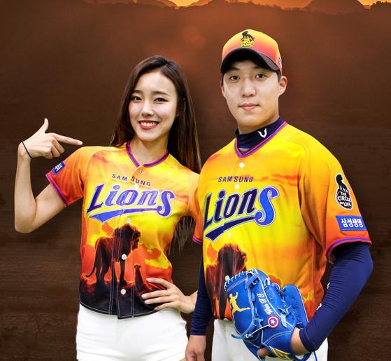 삼성 라이온즈 구단과 애니메이션 라이온킹이 협업해 만든 삼성 유니폼. [사진 삼성 라이온즈]