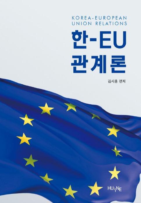한국외대 장모네 EU센터, <한-EU 관계론> 출간기념 세미나