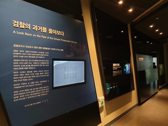 대검찰청 4층 검찰 역사관에 검찰 과거사와 관련한 전시물이 설치돼 있다. 김기정 기자