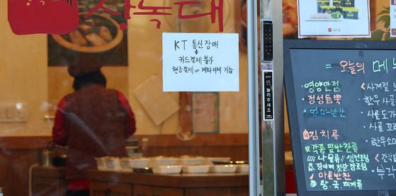 KT아현지사에서 화재가 발생한 지난해 11월, 서울 서대문구 충정로 인근 매장에 카드결제가 불가하다는 문구가 부착돼 있다. 우상조 기자