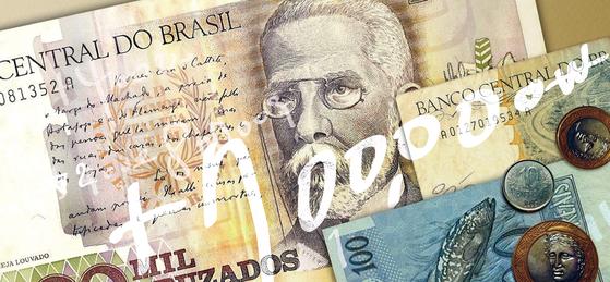 브라질 국채도 운용해볼법한 상품이다. 다만 브라질 국채는 호불호가 갈린다. 수익률이 짭짤하고 비과세라는 장점이 있지만, 위험성도 있기 때문이다. 사진은 브라질 헤알화의 종류. [MY LIFE]