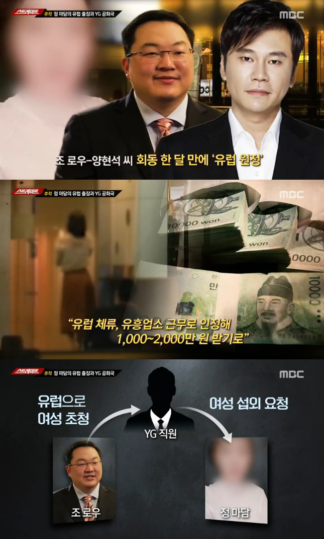"""'스트레이트' """"YG, 조 로우 등과 친분 다진 이유는…"""" 의혹 제기"""