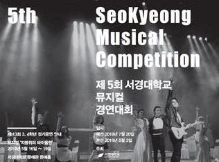 서경대, '제5회 전국 뮤지컬 경연대회' 개최