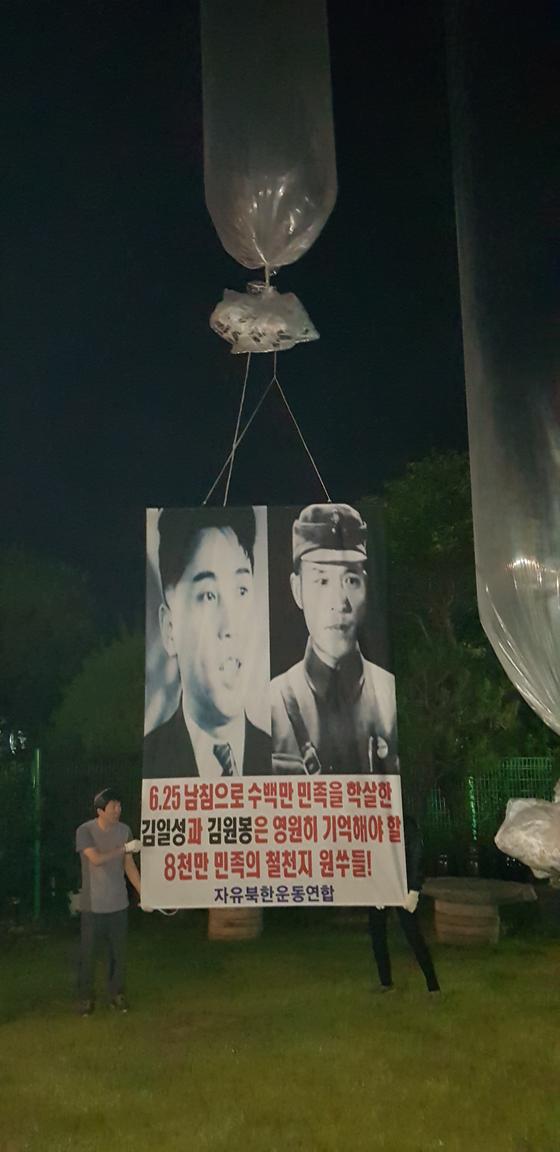 탈북민단체 자유북한운동연합은 25일 오전 인천시 강화군에서 대북전단을 날려 보냈다.[사진 자유북한운동연합 제공]