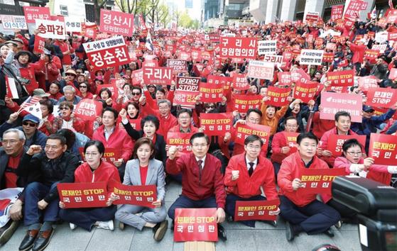 4월 20일 세종문화회관 앞에서 열린 정부 규탄집회에서 황교안 대표가 나경원 원내대표를 비롯한 참석자들과 함께 구호를 외치고 있다. / 사진:연합뉴스