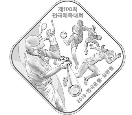 제100회 전국체전 기념주화 앞면. [사진 서울시]