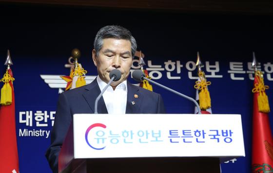 정경두 국방부 장관이 20일 서울 용산 국방부 청사에서 북한 목선 경계 실패에 대해 대국민 사과를 하고 있다. 오종택 기자