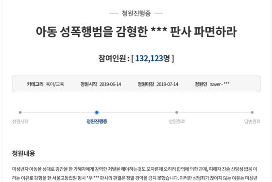 지난 14일 청와대 국민청원게시판에 올라온 글 캡처.
