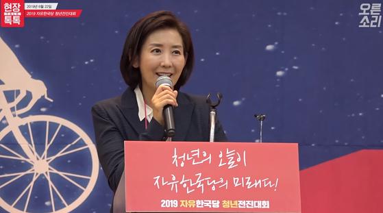 나경원 자유한국당 원내대표. [사진 한국당 유튜브 캡처]