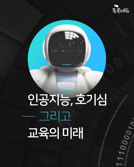 [톡톡에듀] 인공지능, 호기심 그리고 교육의 미래