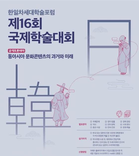 한신대, 제16회 한일차세대학술포럼 개최