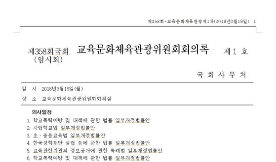 2018년 3월19일 국회 교육문화체육관광위원회 회의록.