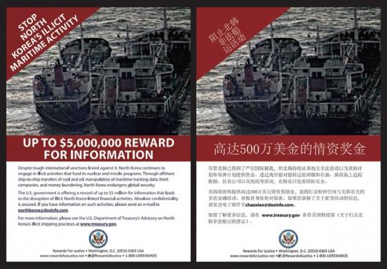 미국 국무부가 북한 불법 환적을 신고할 경우 최대 500만 달러(약 59억원)를 제공하겠다는 영문과 중국어 포스터를 공개했다.