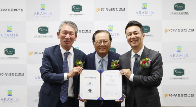 조인식에 참석한 (왼쪽부터)정한식 대표이사, 양휘부 회장, 김명섭 대표이사. KPGA 제공