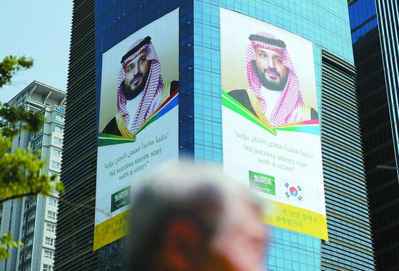 무함마드 빈 살만 사우디아라비아 왕세자의 방한을 축하하는 대형 배너가 25일 서울 도심의 건물에 걸려 있다. 빈 살만 왕세자는 26일부터 이틀간 우리나라를 공식 방문한다. [AP=연합뉴스]
