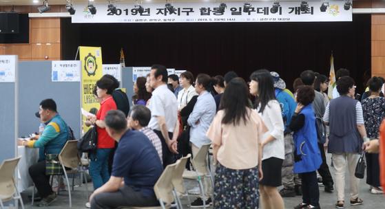 지난달 23일 오후 서울 금천구청 대강당에서 열린 '2019년 자치구 합동 일구데이'에서 구직자들이 채용상담을 받고 있다. [연합뉴스]