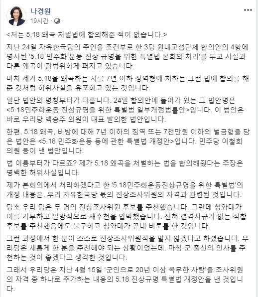나경원 자유한국당 원내대표 페이스북
