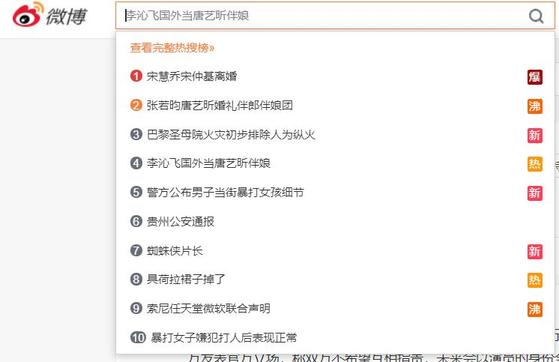 웨이보 실시간 검색어 1위 차지. [사진 웨이보 캡처]