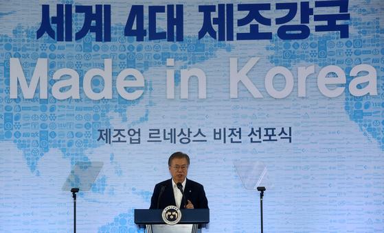 문재인 대통령이 19일 '제조업 르네상스 비전 선포식'에서 모두발언을 하고 있다. [청와대사진기자단]