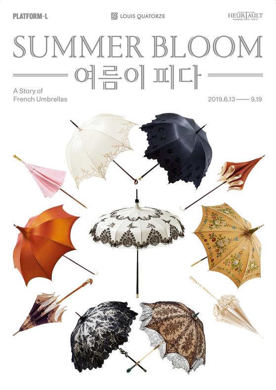 '썸머 블룸-여름이 피다' 전시 포스터