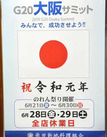 일본 오사카 시의 홍등가인 '토비타신치'의 임시휴업 포스터. 토비타신치 협동조합은 성공적인 G20 개최를 위해 회담전 쇼 윈도를 흰색 커튼으로 가린 채 영업할 예정이며, 회담일인 28일과 29일에는 임시 휴업할 것이라고 밝혔다. [사진 아사히신문]