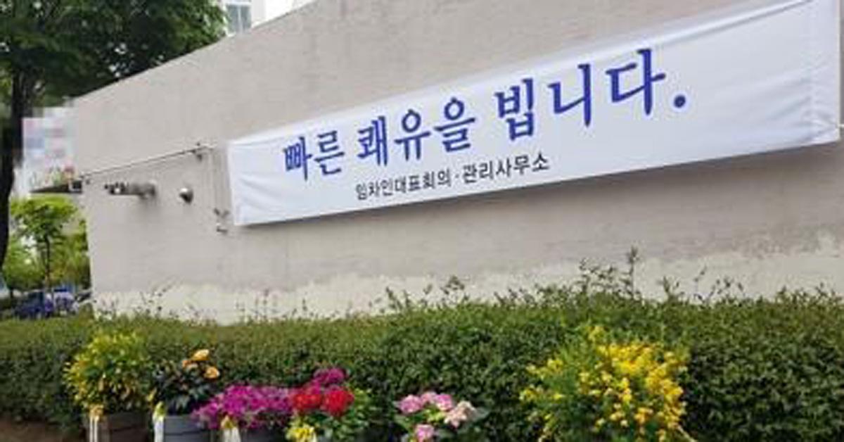 쾌유 비는 플래카드 걸렸던 참사 아파트[연합뉴스]