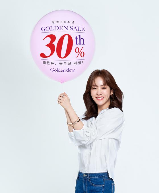 골든듀, 눈부신 세일 'Golden Sale 30%'