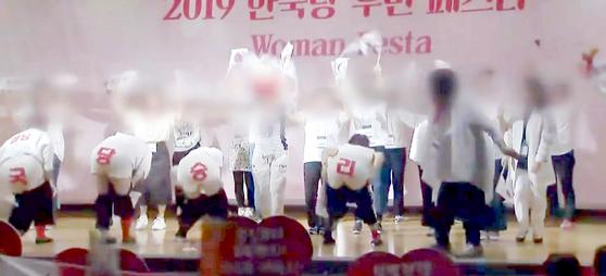 26일 서울 서초구 더케이호텔에서 열린 2019자유한국당 우먼 페스타에서 여성당원들이 축하공연에 선보인 엉덩이춤이 논란이 되고 있다. [YTN캡처=뉴스1]