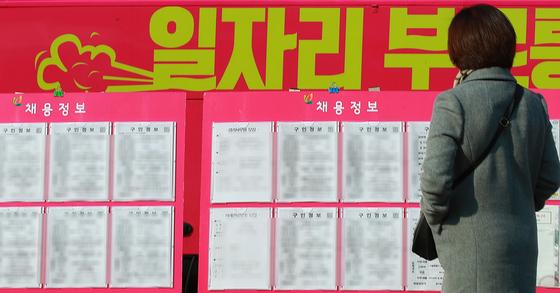 한 구직자가 채용정보 게시판을 바라보고 있는 모습. [연합뉴스]
