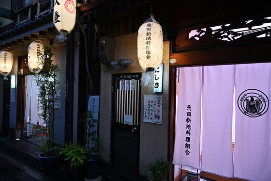 일본 오사카 시의 홍등가인 토비타신치의 한 점포에 26일 흰 커튼이 내려져 있다. [AFP=연합뉴스]