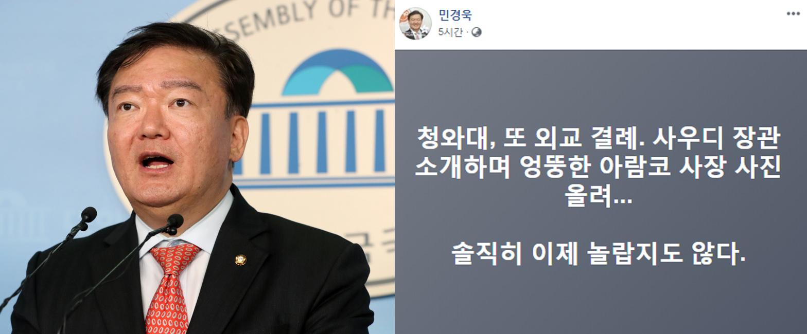자유한국당 민경욱 대변인. [뉴스1, 민경욱 페이스북]