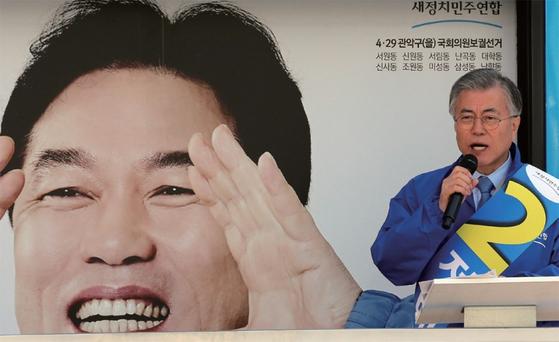 2015년 4·29 재·보선 서울 관악을 정태호 후보 출정식에서 지원 유세를 하는 당시 문재인 새정치민주연합 대표.
