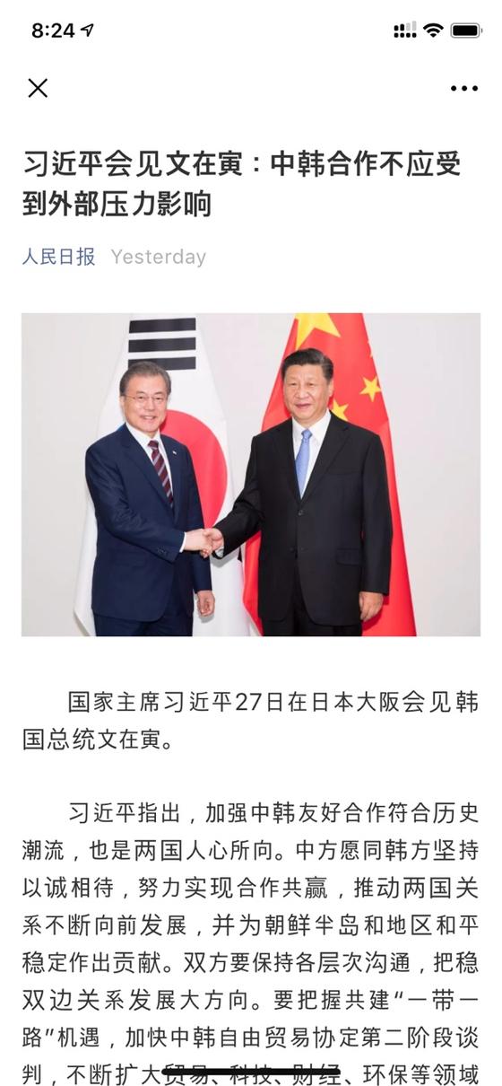"""중국 공산당 기관지 인민일보는 한중 정상회담 뉴스를 전하며 """"중한 협력이 외부 압력의 영향을 받아선 안 된다""""는 시진핑 중국 국가주석의 말을 제목으로 뽑았다. [중국 인민망 캡처]"""