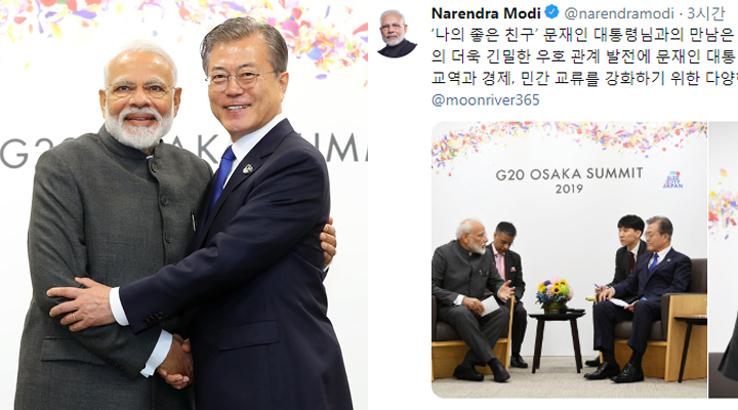 문재인 대통령이 28일 오후 G20 정상회의가 열리는 인텍스 오사카 내 양자회담장에서 나렌드라 모디 인도 총리를 만나 반갑게 포옹하고 있다. [연합뉴스, 모디 총리 트위터]